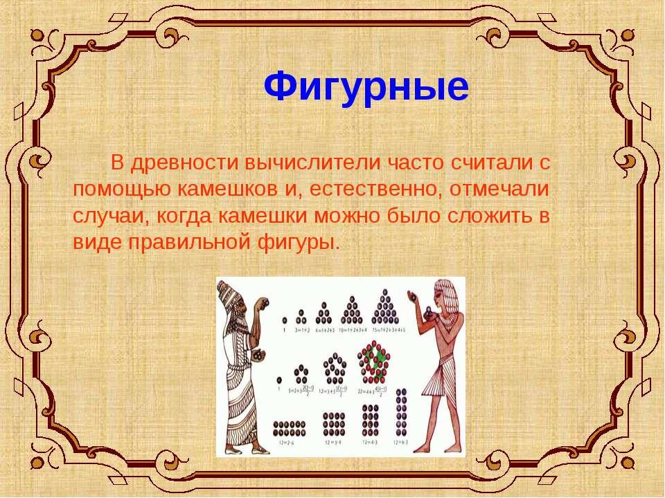 В древности вычислители часто считали с помощью камешков и, естественно, отме...