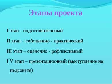 Этапы проекта I этап - подготовительный II этап – собственно - практический I...