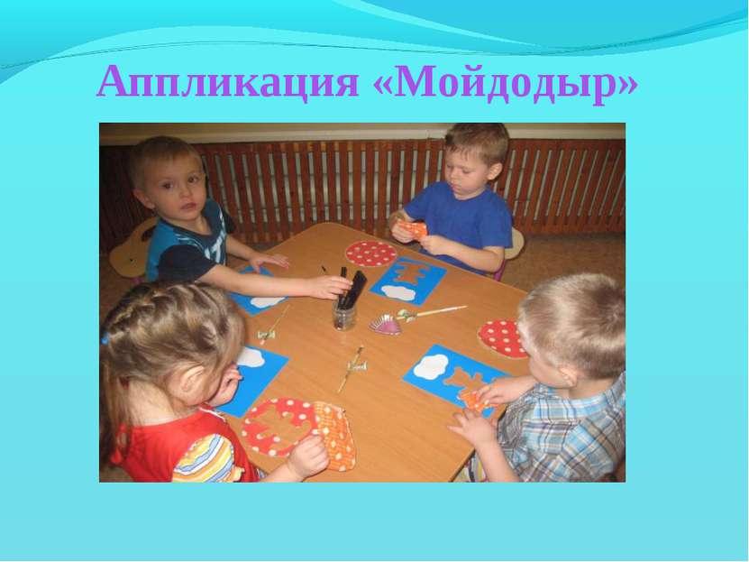 Аппликация «Мойдодыр»