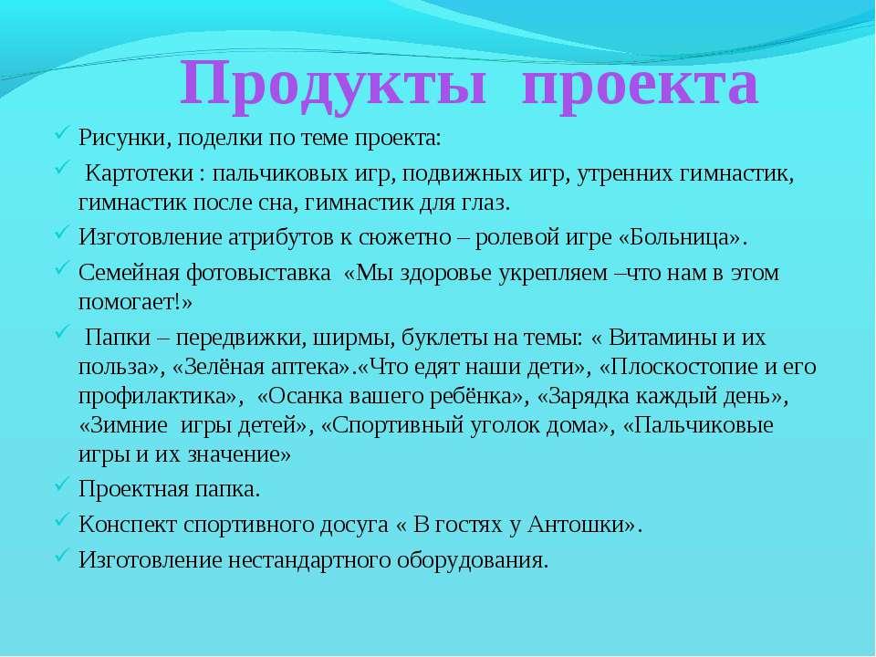 Продукты проекта Рисунки, поделки по теме проекта: Картотеки : пальчиковых иг...