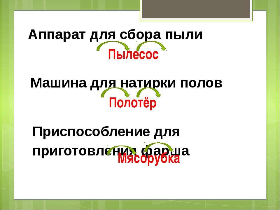 Аппарат для сбора пыли Пылесос Машина для натирки полов Полотёр Приспособлени...