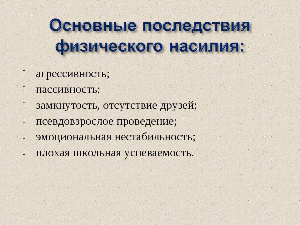 агрессивность; пассивность; замкнутость, отсутствие друзей; псевдовзрослое пр...
