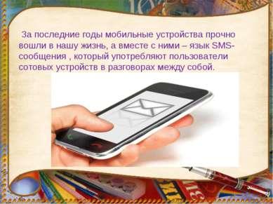 За последние годы мобильные устройства прочно вошли в нашу жизнь, а вместе с ...