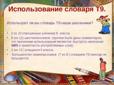 Использование словаря Т9. Используют ли вы словарь Т9 наши школьники? 2 из 10...