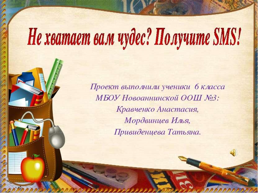 Проект выполнили ученики 6 класса МБОУ Новоаннинской ООШ №3: Кравченко Анаста...