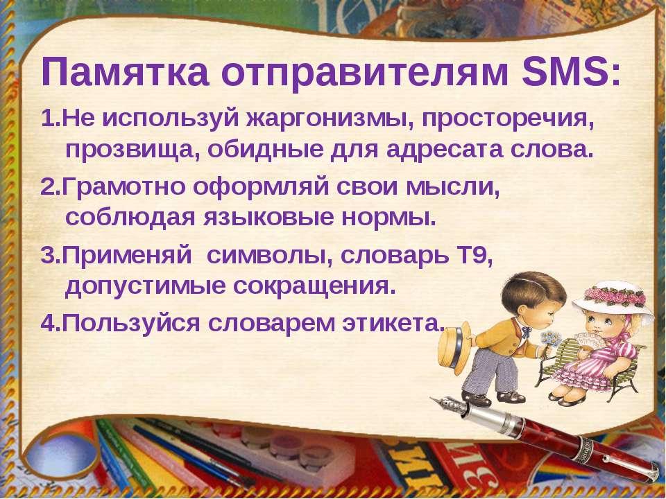 Памятка отправителям SMS: 1.Не используй жаргонизмы, просторечия, прозвища, о...