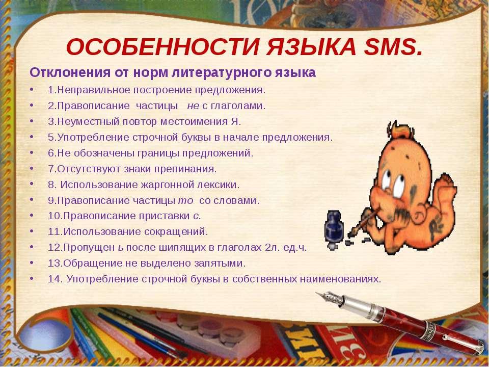 ОСОБЕННОСТИ ЯЗЫКА SMS. Отклонения от норм литературного языка 1.Неправильное ...
