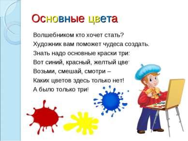 Основные цвета Волшебником кто хочет стать? Художник вам поможет чудеса созда...