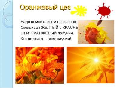 Оранжевый цвет + Надо помнить всем прекрасно: Смешивая ЖЕЛТЫЙ с КРАСНЫМ, Цвет...