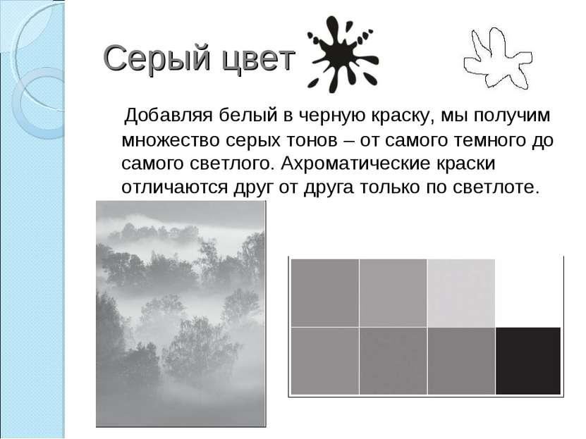 Серый цвет + Добавляя белый в черную краску, мы получим множество серых тонов...