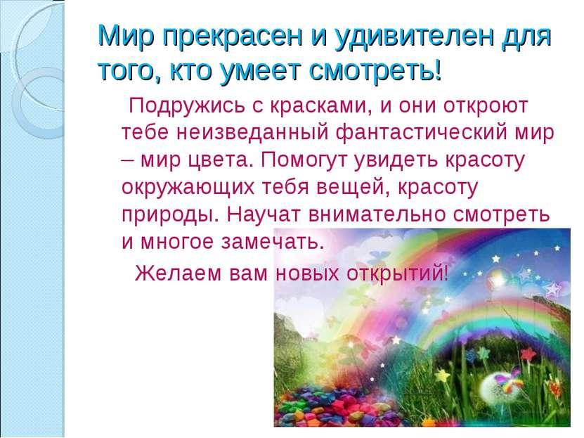 Мир прекрасен и удивителен для того, кто умеет смотреть! Подружись с красками...