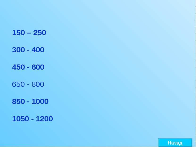 Назад 150 – 250 300 - 400 450 - 600 650 - 800 850 - 1000 1050 - 1200