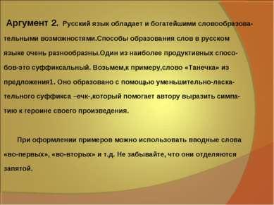 Аргумент 2. Русский язык обладает и богатейшими словообразова- тельными возмо...