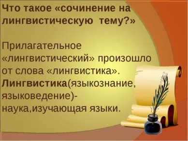 Что такое «сочинение на лингвистическую тему?» Прилагательное «лингвистически...