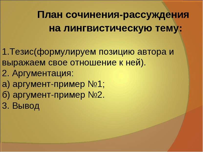 План сочинения-рассуждения на лингвистическую тему: 1.Тезис(формулируем позиц...