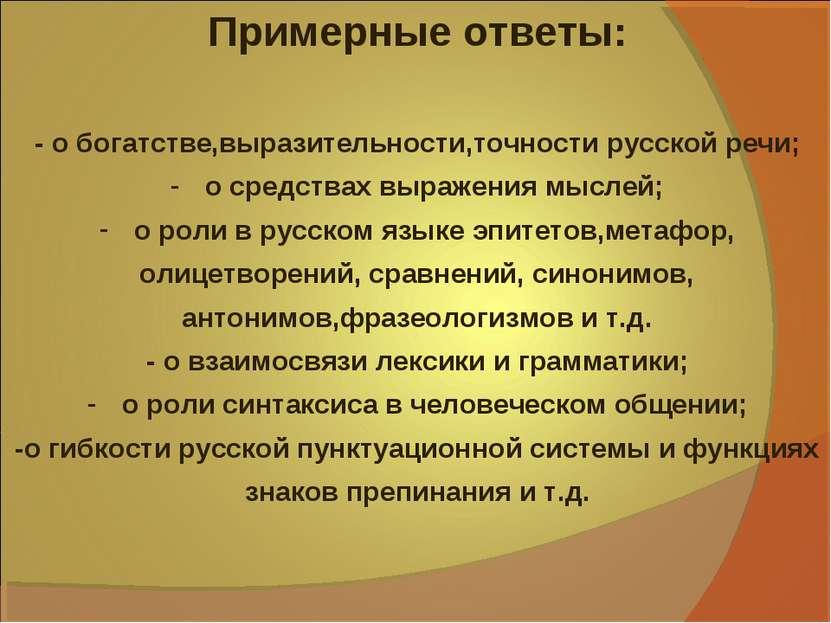 Примерные ответы: - о богатстве,выразительности,точности русской речи; о сред...