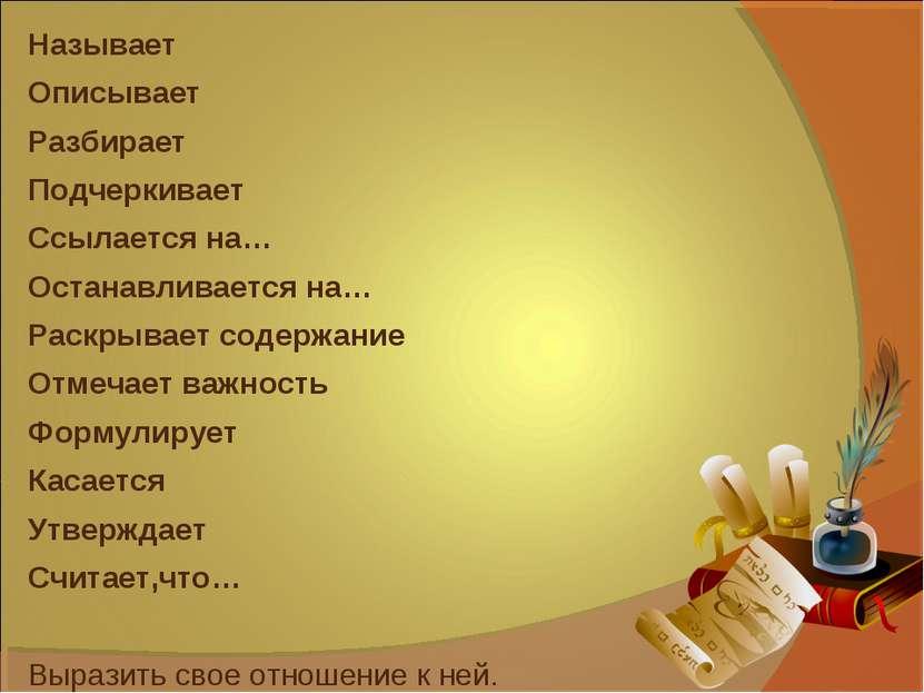 Называет Описывает Разбирает Подчеркивает Ссылается на… Останавливается на… Р...