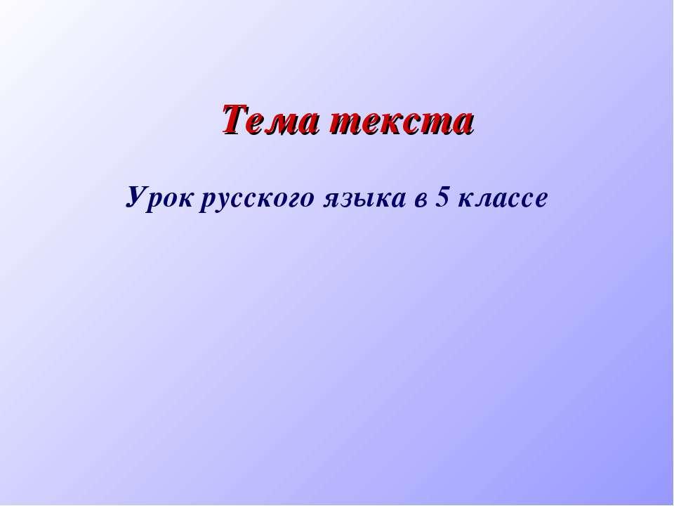 Тема текста Урок русского языка в 5 классе