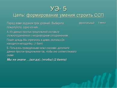 УЭ- 5 Цель: формирование умения строить ССП Перед вами задания трёх уровней. ...