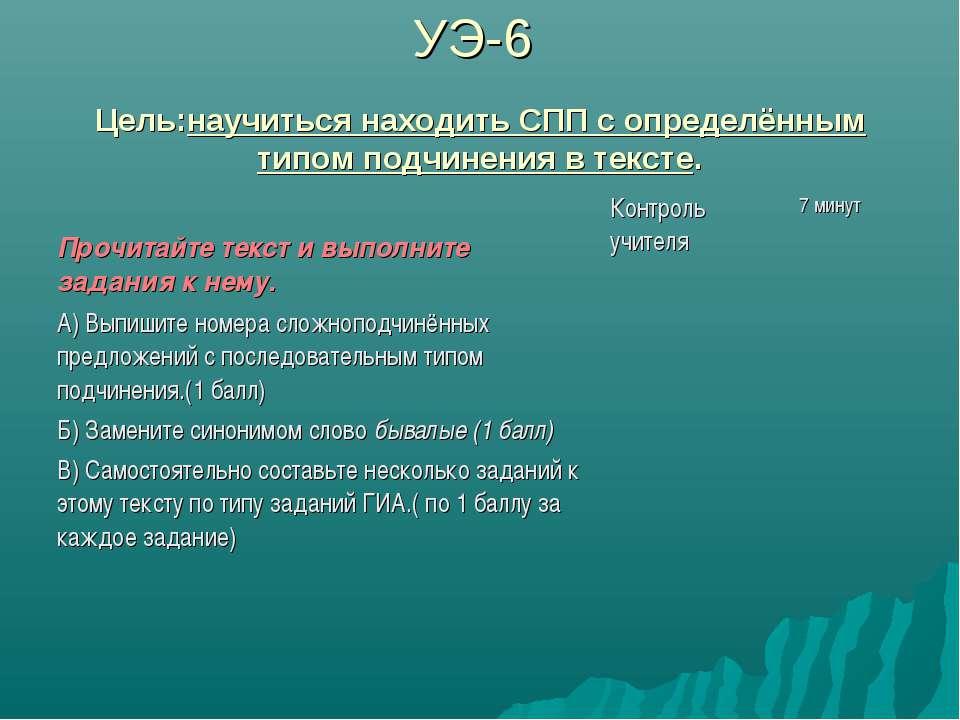 УЭ-6 Цель:научиться находить СПП с определённым типом подчинения в тексте. Пр...