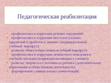 Педагогическая реабилитация профилактика и коррекция речевых нарушений; профи...