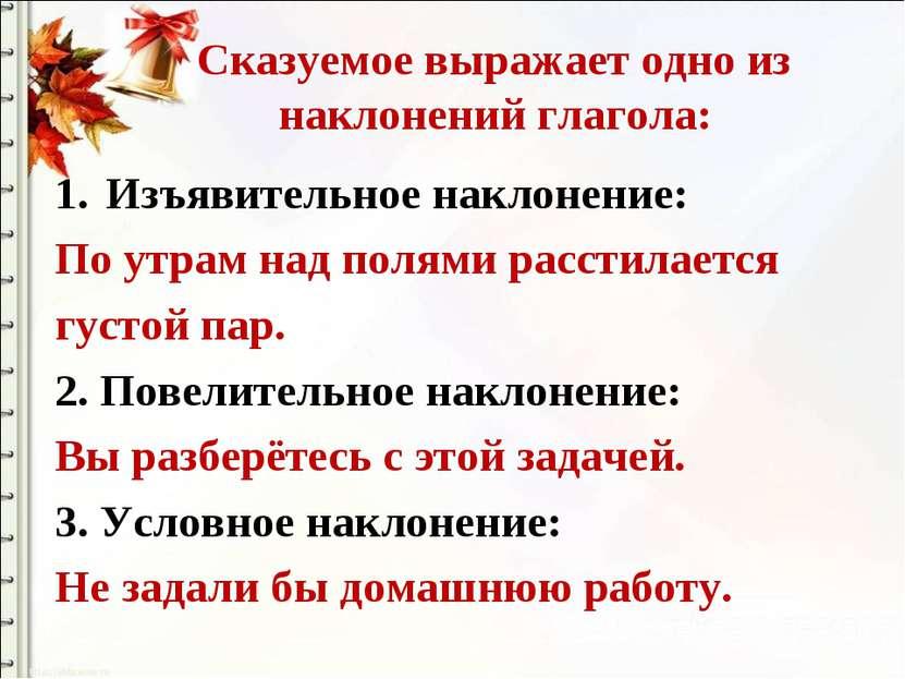 Сказуемое выражает одно из наклонений глагола: Изъявительное наклонение: По у...