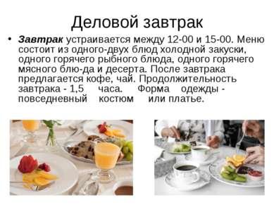 Деловой завтрак Завтрак устраивается между 12-00 и 15-00. Меню состоит из одн...
