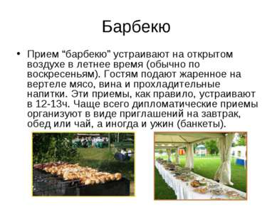 """Барбекю Прием """"барбекю"""" устраивают на открытом воздухе в летнее время (обычно..."""