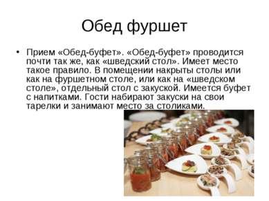 Обед фуршет Прием «Обед-буфет». «Обед-буфет» проводится почти так же, как «шв...