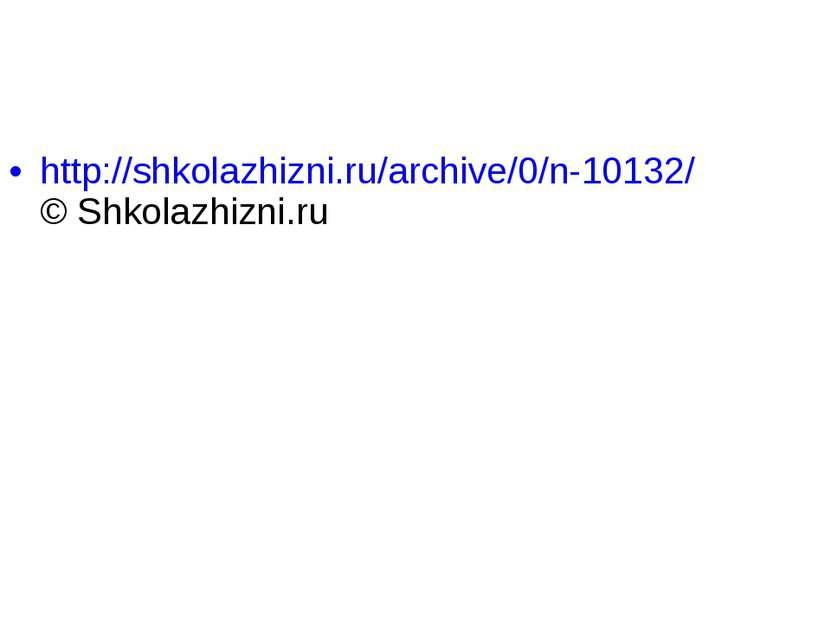 http://shkolazhizni.ru/archive/0/n-10132/ © Shkolazhizni.ru
