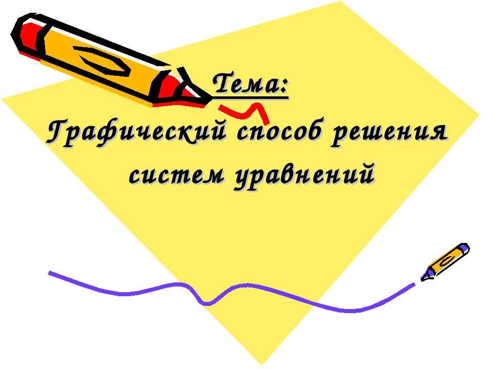 Тема: Графический способ решения систем уравнений