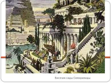 Висячие сады Семирамиды Висячие сады Семирамиды
