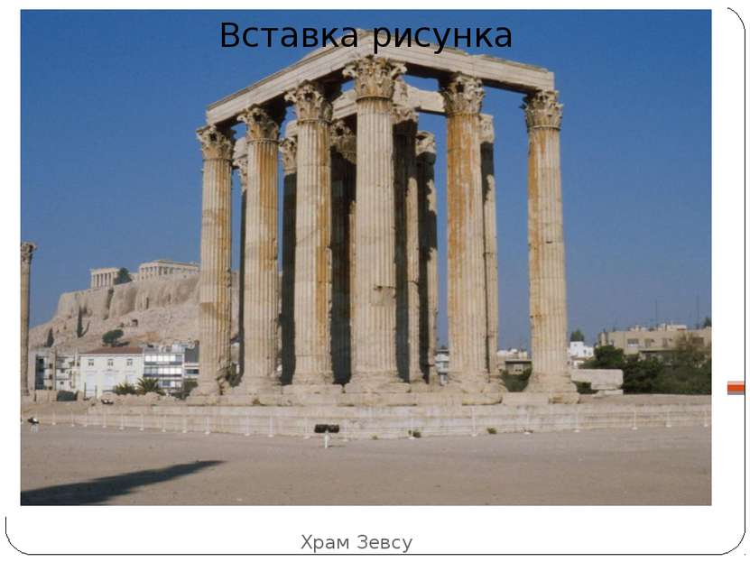 Храм Зевсу
