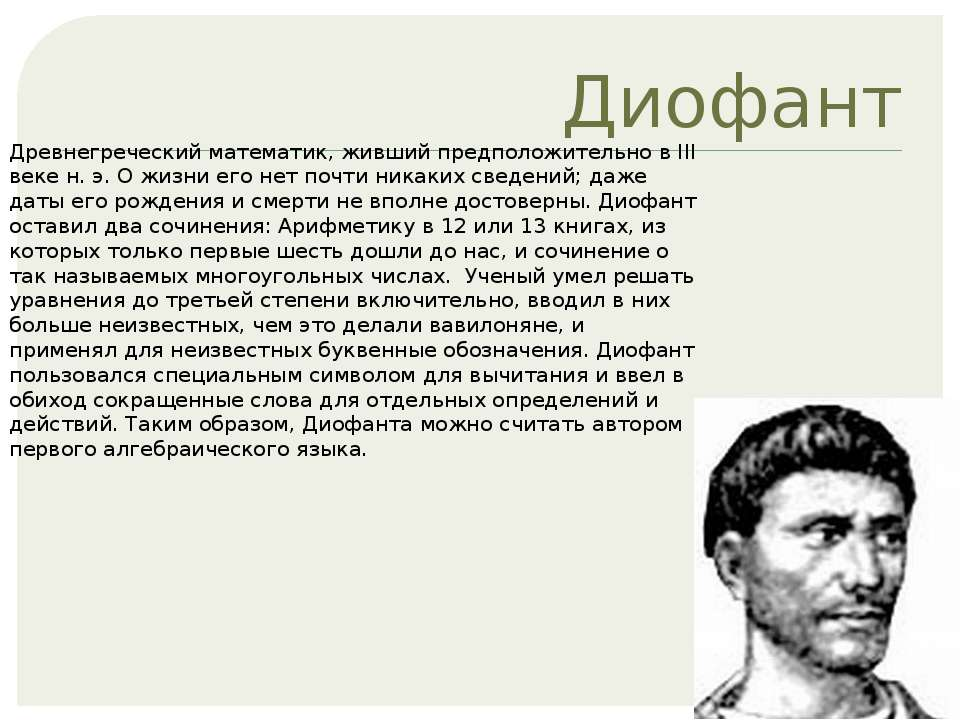 Диофант Древнегреческийматематик, живший предположительно вIII векен.э. О...