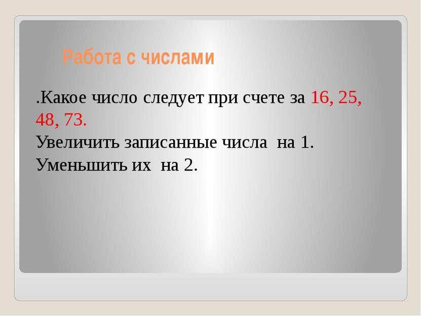 Работа с числами .Какое число следует при счете за 16, 25, 48, 73. Увеличить ...