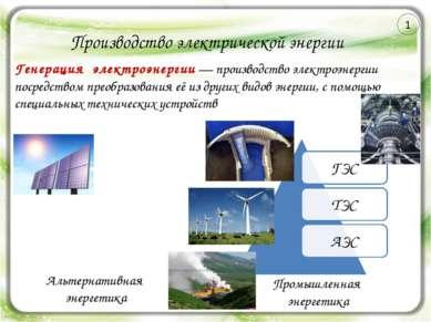 Производство электрической энергии Генерация электроэнергии— производство эл...