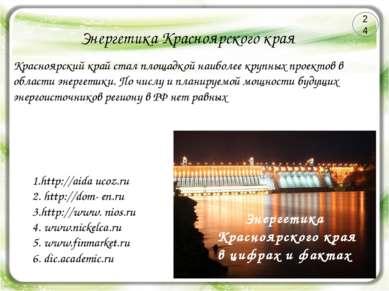 Энергетика Красноярского края Красноярский край стал площадкой наиболее крупн...