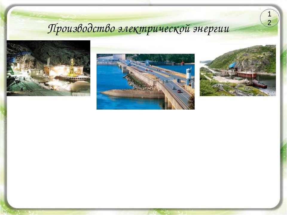 Производство электрической энергии Преимущества Недостатки ПЭС ПЭС 12