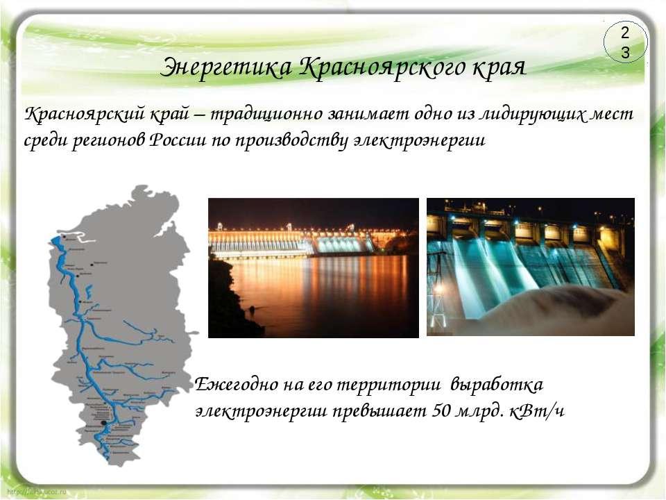 Энергетика Красноярского края Красноярский край – традиционно занимает одно и...