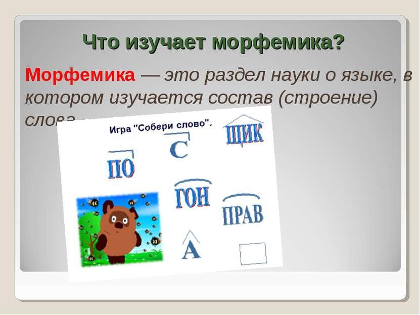 Что изучает морфемика? Морфемика — это раздел науки о языке, в котором изучае...