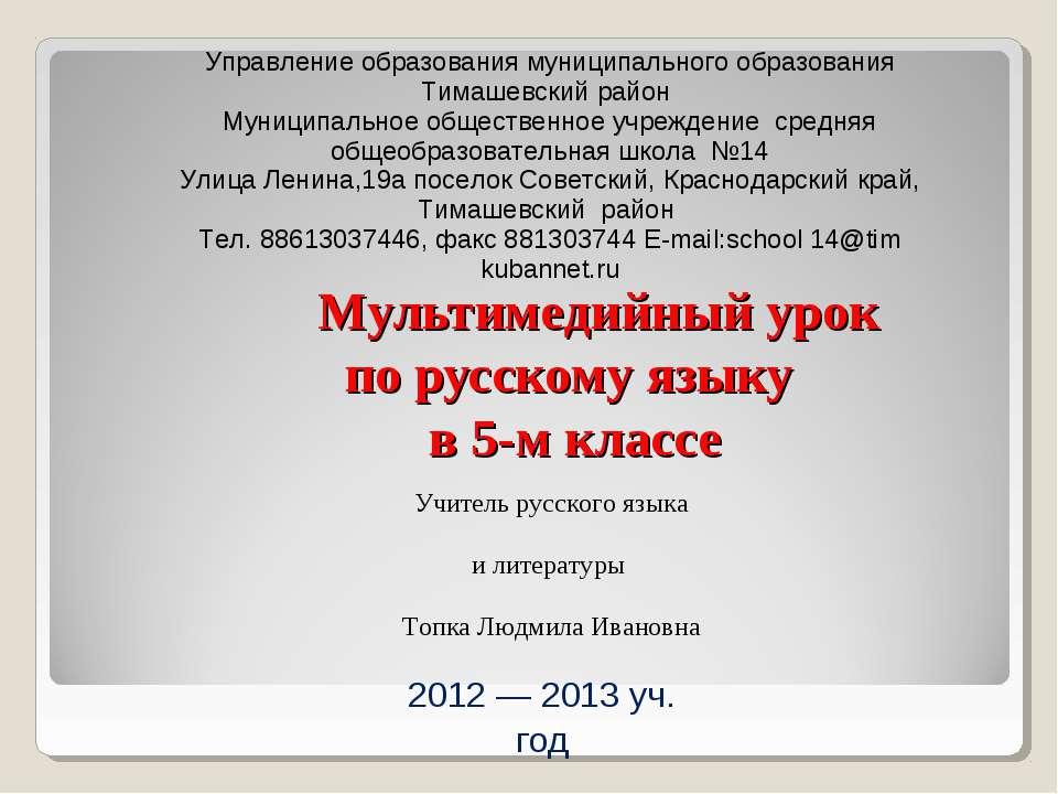 Мультимедийный урок по русскому языку в 5-м классе Учитель русского языка и л...
