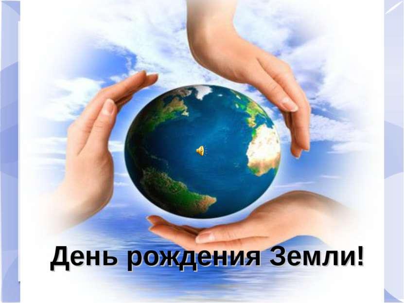 День рождения Земли!