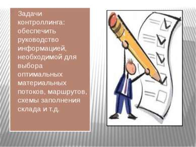 Задачи контроллинга: обеспечить руководство информацией, необходимой для выбо...