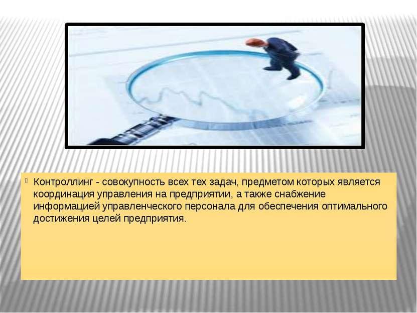 Контроллинг - совокупность всех тех задач, предметом которых является координ...