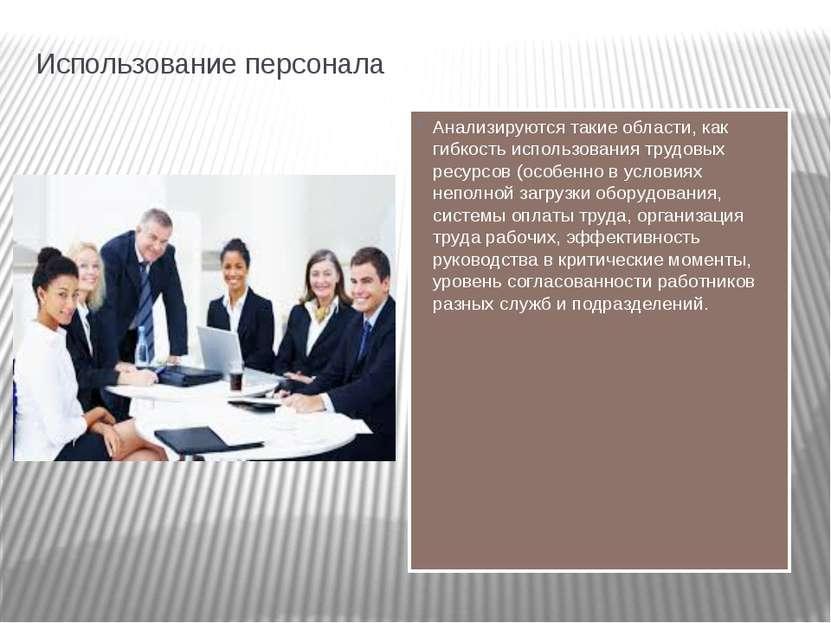 Использование персонала Анализируются такие области, как гибкость использован...