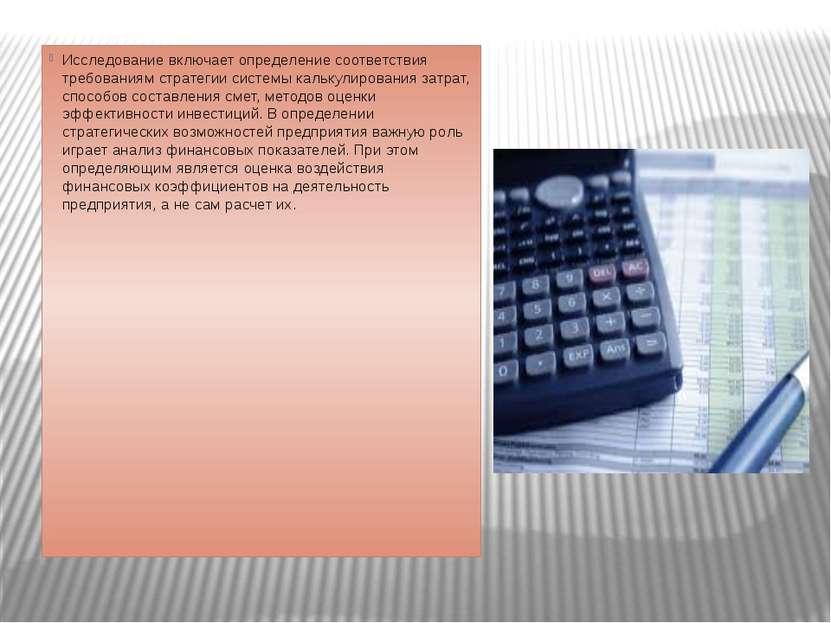 Исследование включает определение соответствия требованиям стратегии системы ...