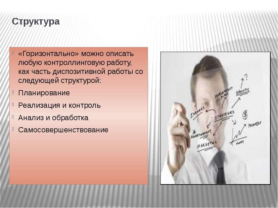Структура «Горизонтально» можно описать любую контроллинговую работу, как час...