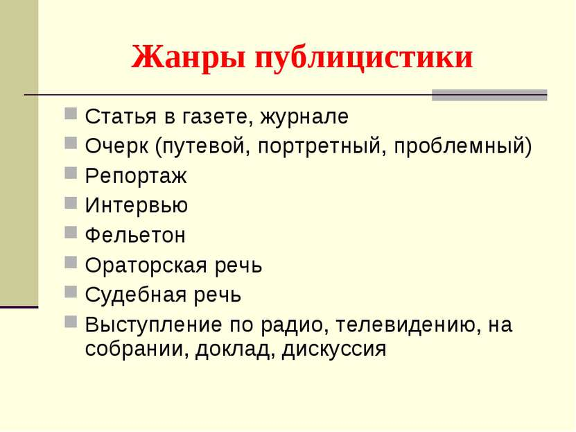 Жанры публицистики Статья в газете, журнале Очерк (путевой, портретный, пробл...