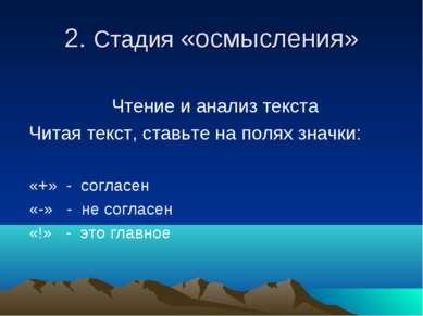 2. Стадия «осмысления» Чтение и анализ текста Читая текст, ставьте на полях з...