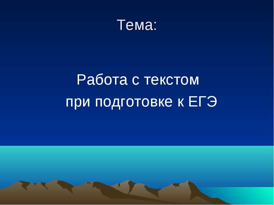Тема: Работа с текстом при подготовке к ЕГЭ